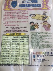 親子体操教室日程